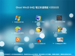 2345系统Ghost Win10 x64 笔记本通用版V201807(完美激活)