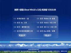 新萝卜家园Ghost Win10 x32 快速纯净版2018V08(无需激活)