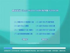 番茄花园Ghost Win10 x64 全新纯净版V2018年08月(自动激活)