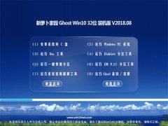 新萝卜家园Ghost Win10 X32位 热门装机版2018V08(永久激活)