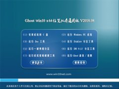 系统之家Ghost Win10 (X64) 笔记本通用版V201808(永久激活)