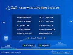 深度技术Ghost Win10 (X32) 推荐装机版v201809(永久激活)