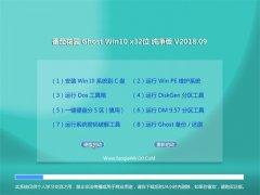 番茄花园Ghost Win10 (32位) 全新纯净版v2018.09(自动激活)
