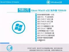 电脑公司Ghost Win10 x32 经典纯净版2018V09(永久激活)