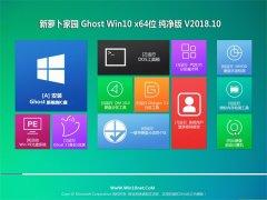 新萝卜家园Ghost Win10 x64位 家庭纯净版V2018年10月(自动激活)
