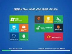 深度技术Ghost Win10 32位 官方纯净版2018v10(免激活)