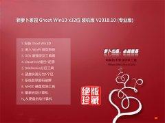 新萝卜家园Ghost Win10 (X32) 精选装机版V2018.10月(无需激活)