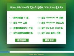 U启动Ghost Win10 (64位) 笔记本通用版V2018.10月(永久激活)