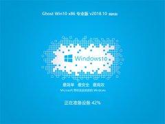 雨林木风 Ghost Win10 X32位 国庆专业版 v2018.10月 (永久激活)