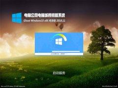 电脑公司Ghost Win10x86 万能纯净版V201811(免激活)