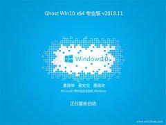 小马系统Ghost Win10 x64 无需激活 专业版 v2018.11