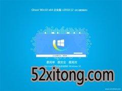 大番茄 Ghost Win10 (64位) 企业版 v2018.12 (永久激活)