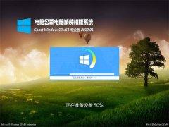 电脑公司Ghost Win10 (X64) 热门专业版 V201901(免激活)