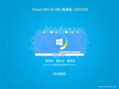 系统之家Ghost win10x86 快速纯净版V201903(完美激活)