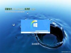 深度技术Ghost Win10x86 精选纯净版v201903(绝对激活)