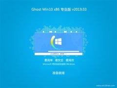 系统之家Ghost Win10x86 最新专业版 2019v03(永久激活)