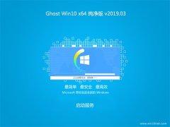 系统之家Ghost Win10 X64位 特别纯净版v2019.03月(永久激活)