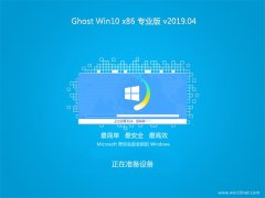 系统之家Ghost Win10x86 电脑城专业版 2019.04(激活版)