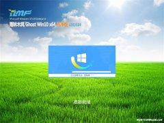 雨林木风Ghost Win10 (X64) 好用纯净版V201904(免激活)
