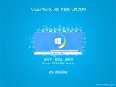 系统之家Ghost Win10x86 万能专业版 V2019年04月(绝对激活)