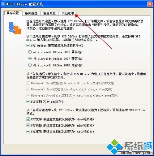 电脑中如何取消WPS Office办公软件的广告推送3