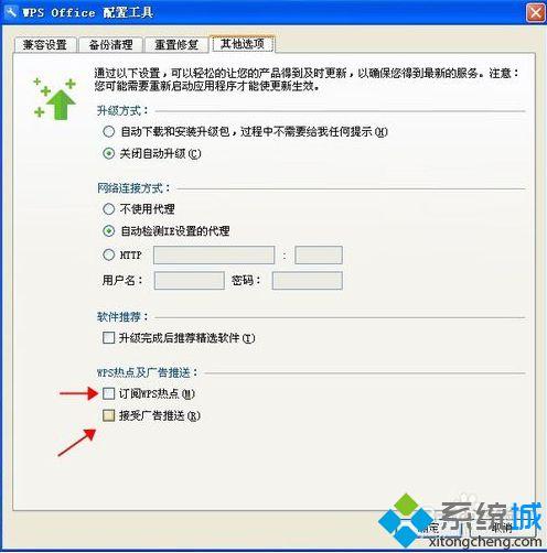 电脑中如何取消WPS Office办公软件的广告推送4