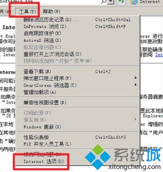 电脑IE提示无法验证此网站的标识或此连接的完整性如何解决2
