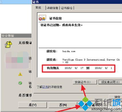电脑IE提示无法验证此网站的标识或此连接的完整性如何解决6