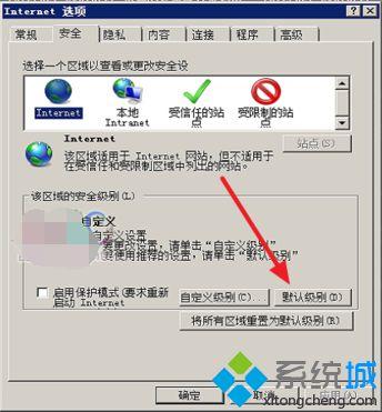 电脑IE提示无法验证此网站的标识或此连接的完整性如何解决4