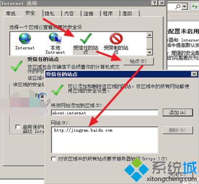 电脑IE提示无法验证此网站的标识或此连接的完整性如何解决5