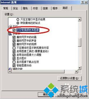 电脑浏览器网页里面的表格和图像打印不出来如何解决3