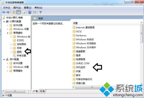 电脑中如何取消点击关机后出现的还需要关闭程序的提示2