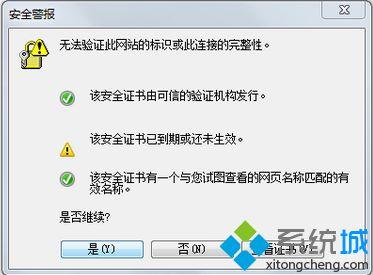电脑IE提示无法验证此网站的标识或此连接的完整性如何解决