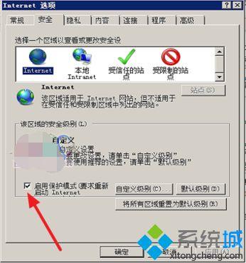 电脑IE提示无法验证此网站的标识或此连接的完整性如何解决3