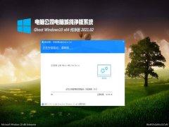 电脑公司Ghost Win10 x64 稳定纯净版2021v02(永久激活)