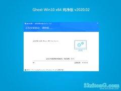系统之家Win10 v2020.02 64位 家庭纯净版