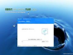 深度技术Win10 专业2021新年春节版(64位)