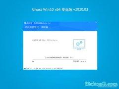 系统之家Win10 v2020.03 64位 安全装机版