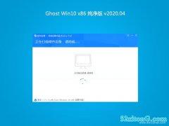 系统之家Ghost win10x86 家庭纯净版V2020.04月(无需激活)