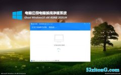 电脑公司Ghost Win10x86 最新纯净版v2020.04月(免激活)