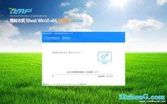 雨林木风Ghost Win10 x64位 全新纯净版v2020.04月(无需激活)