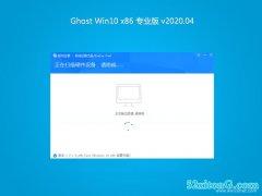 系统之家Window10 32位 极速装机版 v2020.04