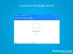 系统之家Ghost Win10x86 经典专业版 v202005(免激活)