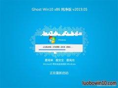 系统之家Ghost win10x86 完美纯净版2019.05月(完美激活)