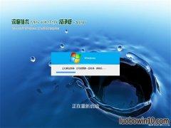 深度技术Ghost Win10x86 快速纯净版V2019.05月(免激活)