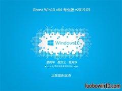 系统之家Ghost Win10 x64 好用专业版 v2019.05(激活版)