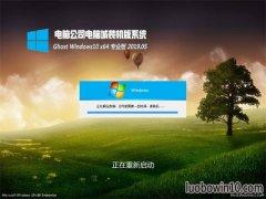 电脑公司Ghost Win10 (X64) 推荐专业版 v2019年05月(完美激活)