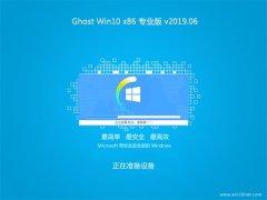 系统之家Ghost Win10x86 全新专业版 v201906(激活版)