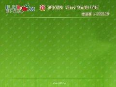 萝卜家园免激活win10 64位特速修正版v2021.10