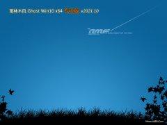 雨林木风v2021.10最新win10 64位珍藏分享版